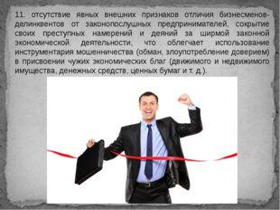 11. отсутствие явных внешних признаков отличия бизнесменов-делинквентов от за