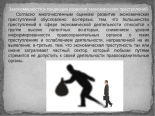 Закономерности и тенденции развития экономических преступлений. Согласно мно