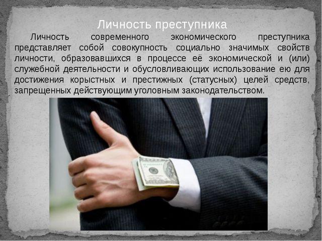 Личность преступника Личность современного экономического преступника предст...