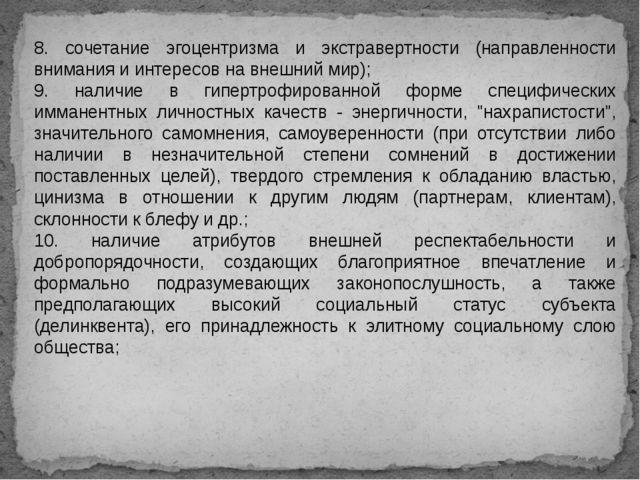 8. сочетание эгоцентризма и экстравертности (направленности внимания и интере...