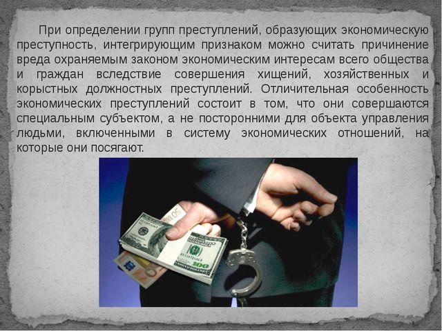 При определении групп преступлений, образующих экономическую преступность, и...