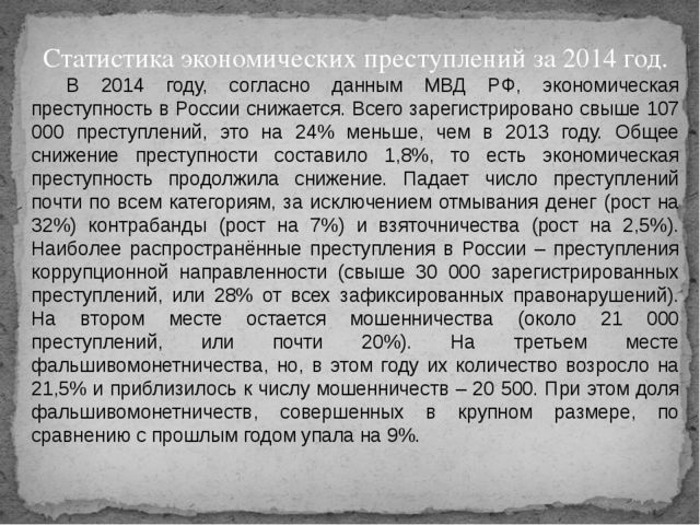 Статистика экономических преступлений за 2014 год. В 2014 году, согласно дан...