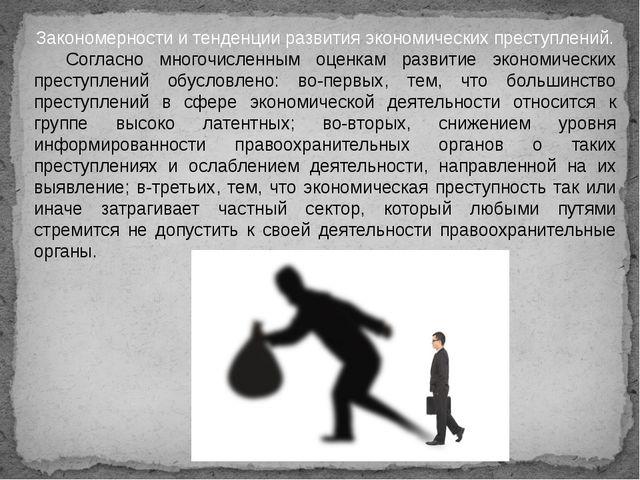 Закономерности и тенденции развития экономических преступлений. Согласно мно...