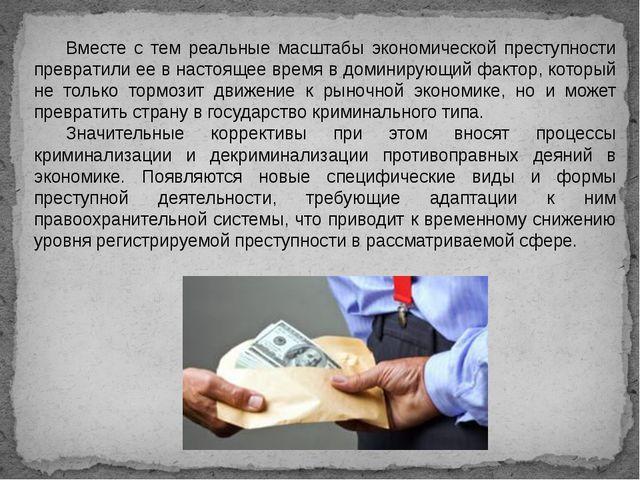 Вместе с тем реальные масштабы экономической преступности превратили ее в на...