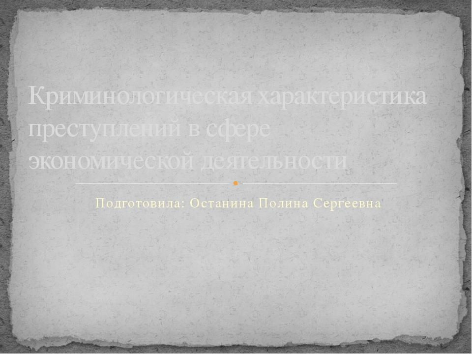 Подготовила: Останина Полина Сергеевна Криминологическая характеристика прест...
