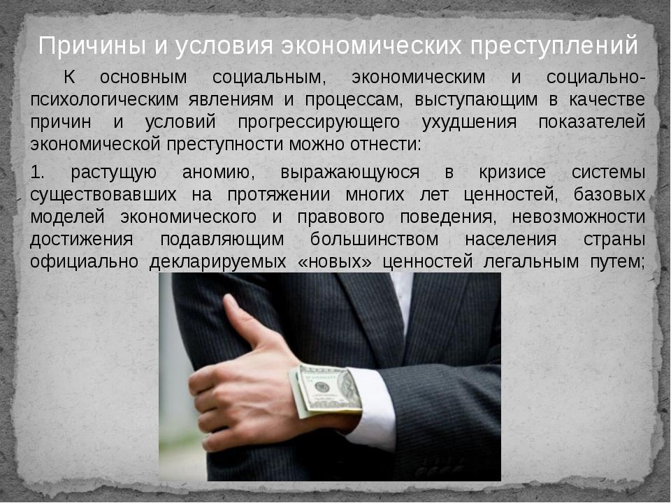 Причины и условия экономических преступлений К основным социальным, экономич...