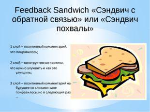 Feedback Sandwich «Сэндвич с обратной связью» или «Сэндвич похвалы»