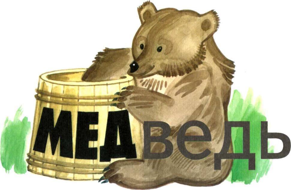 K:\Учительская\ЖОНКИНА ПИСАНИНА\медведь.jpg