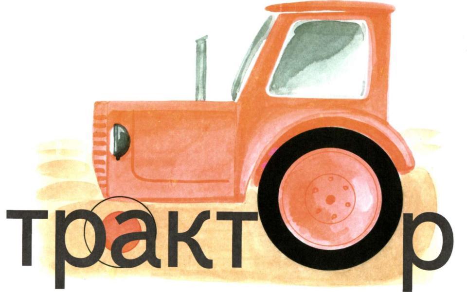 K:\Учительская\ЖОНКИНА ПИСАНИНА\трактор.jpg