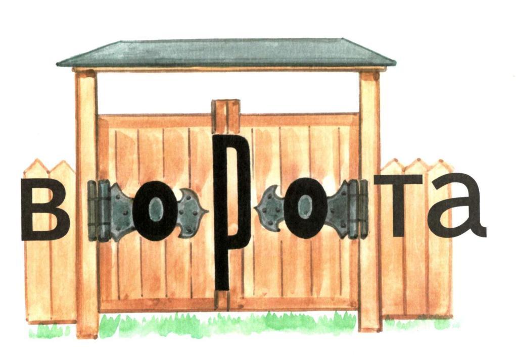 K:\Учительская\ЖОНКИНА ПИСАНИНА\ворота.jpg