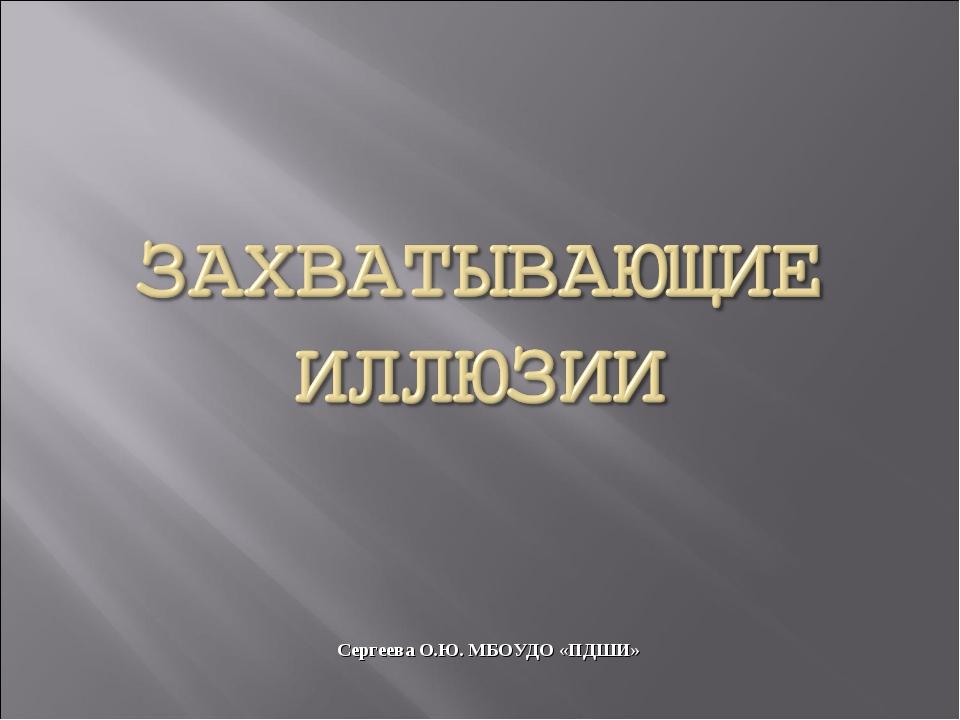 Сергеева О.Ю. МБОУДО «ПДШИ»
