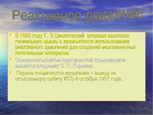 В 1883 году К. Э Циолковский впервые высказал гениальную мысль о возможности...