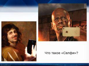 Что такое «Селфи»? http://linda6035.ucoz.ru/