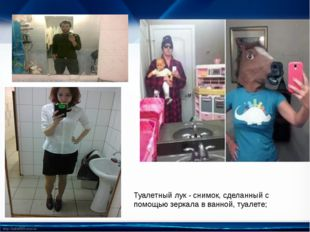 Туалетный лук - снимок, сделанный с помощью зеркала в ванной, туалете; http:/