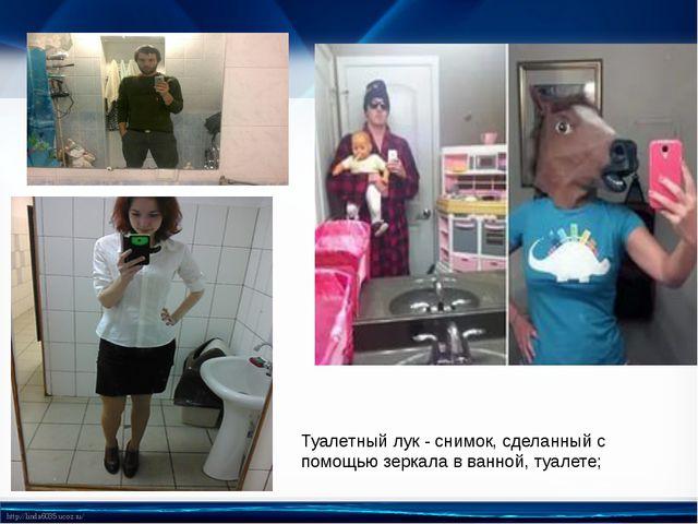 Туалетный лук - снимок, сделанный с помощью зеркала в ванной, туалете; http:/...