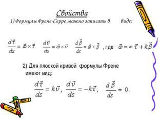 Свойства 1) Формулы Френе-Серре можно записать в виде: , где 2) Для плоской к