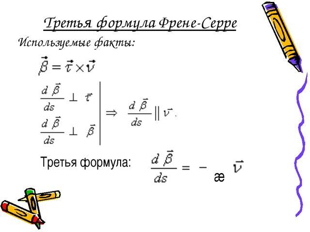 Третья формула Френе-Серре Используемые факты: Третья формула: æ