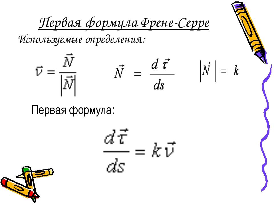 Первая формула Френе-Серре Используемые определения: Первая формула: