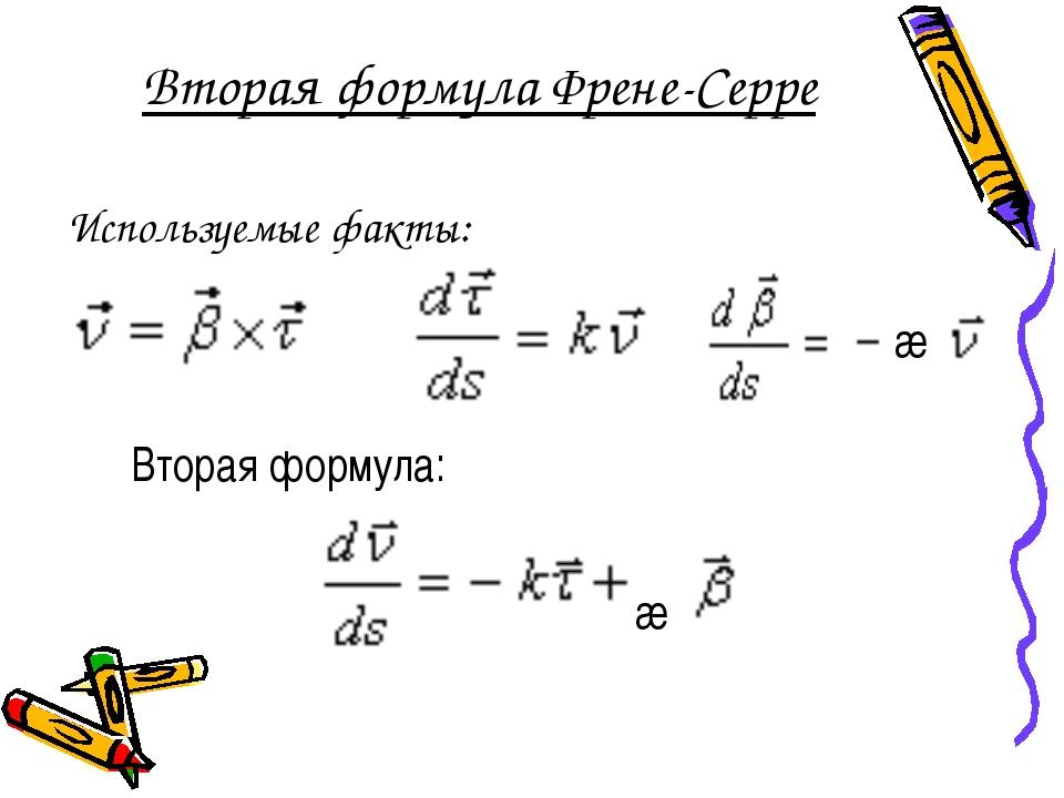 Вторая формула Френе-Серре Используемые факты: Вторая формула: æ æ