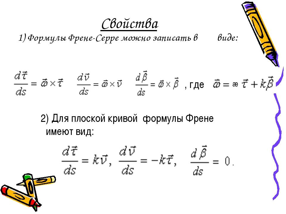 Свойства 1) Формулы Френе-Серре можно записать в виде: , где 2) Для плоской к...