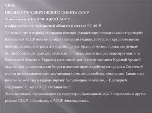 УКАЗ ПРЕЗИДИУМА ВЕРХОВНОГО СОВЕТА СССР О ликвидации КАЛМЫЦКОЙ АССР и образова