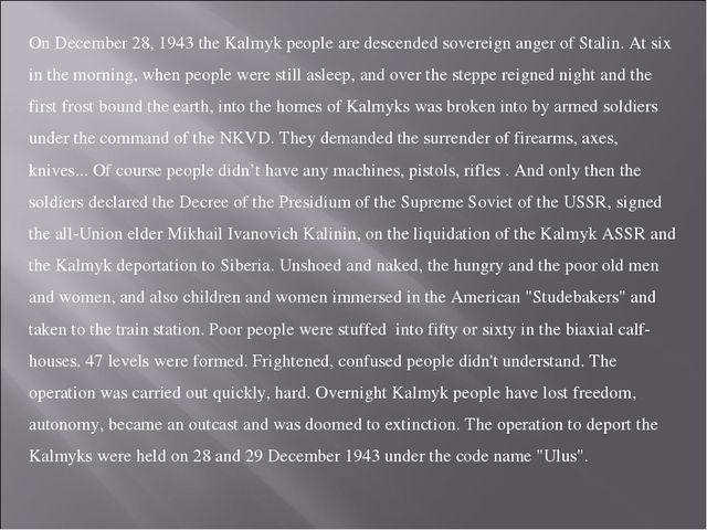 On December 28, 1943 the Kalmyk people are descended sovereign anger of Stali...