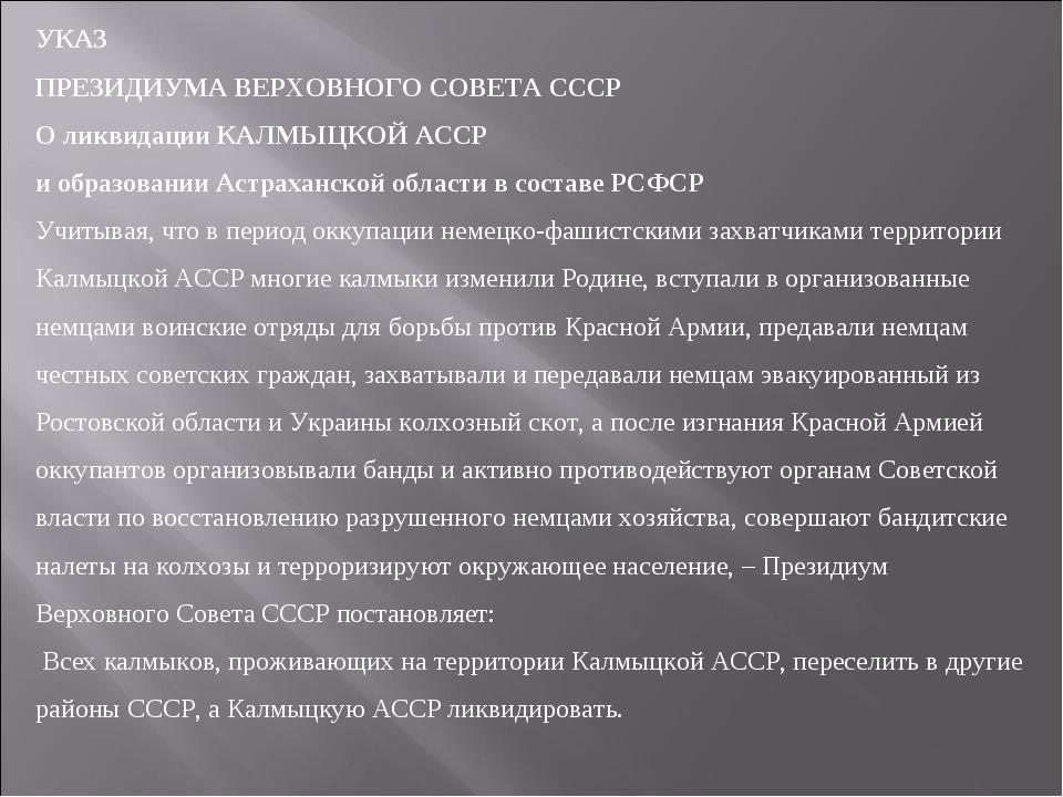 УКАЗ ПРЕЗИДИУМА ВЕРХОВНОГО СОВЕТА СССР О ликвидации КАЛМЫЦКОЙ АССР и образова...