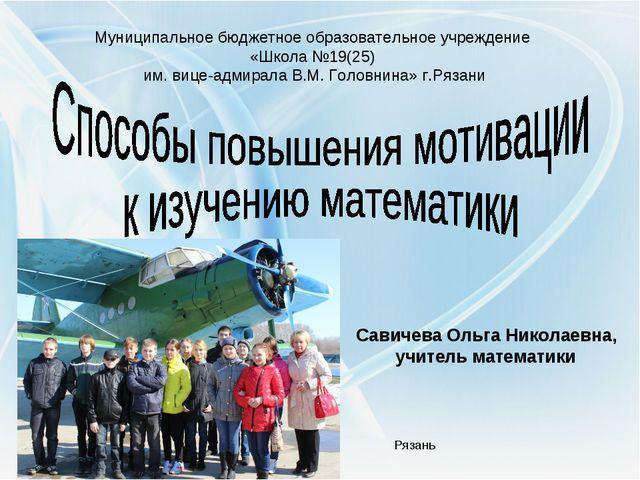 Рязань Муниципальное бюджетное образовательное учреждение «Школа №19(25) им....
