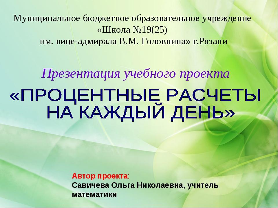 Муниципальное бюджетное образовательное учреждение «Школа №19(25) им. вице-ад...