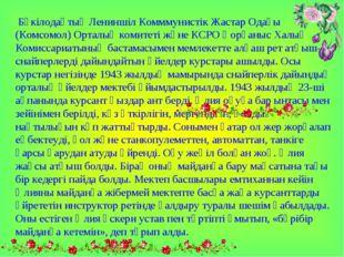 Бүкілодақтық Лениншіл Комммунистік Жастар Одағы (Комсомол) Орталық комитеті