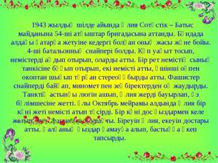 1943 жылдың шілде айында Әлия Сотүстік – Батыс майданына 54-ші атқыштар бриг