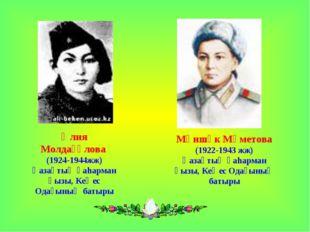 Әлия Молдағұлова (1924-1944жж) Қазақтың қаhарман қызы, Кеңес Одағының батыры