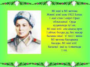 Мәншүк Мәметова Жиенғалиқызы 1922 Батыс Қазақстан қазіргі Орал облысының Орда