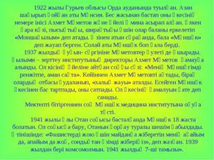 1922 жылы Гурьев облысы Орда ауданында туылған. Азан шақырып қойған аты Мәнси