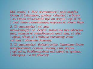 Мақсаты: 1. Жас жеткіншек ұрпақтарды Отан сүйгіштікке, ерлікке, адалдыққа бау