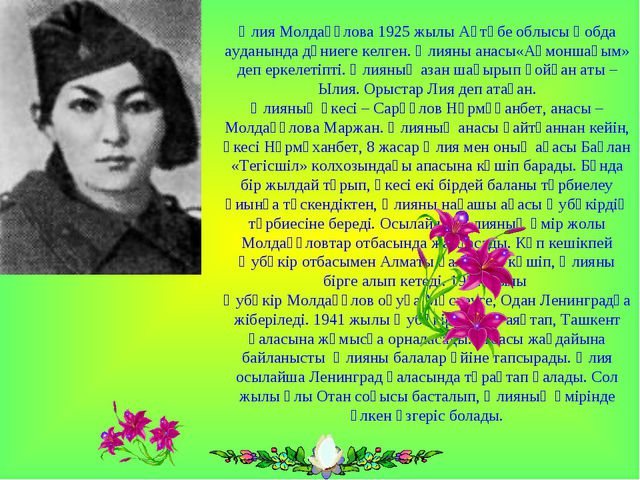 Әлия Молдағұлова 1925 жылы Ақтөбе облысы Қобда ауданында дүниеге келген. Әлия...