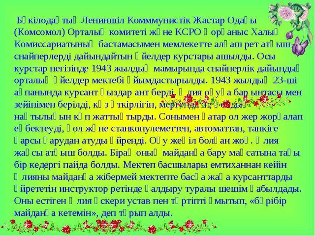 Бүкілодақтық Лениншіл Комммунистік Жастар Одағы (Комсомол) Орталық комитеті...