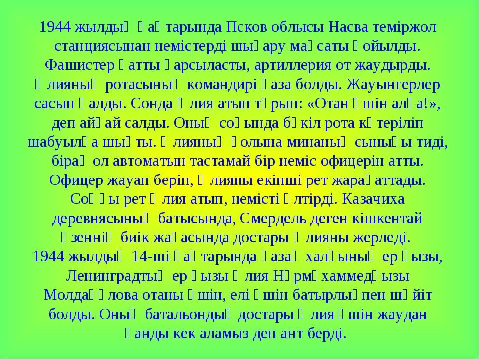 1944 жылдың қаңтарында Псков облысы Насва теміржол станциясынан немістерді шы...