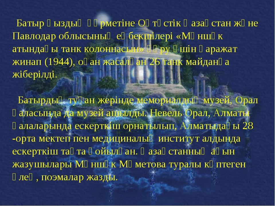 Батыр қыздың құрметіне Оңтүстік Қазақстан және Павлодар облысының еңбекшілер...