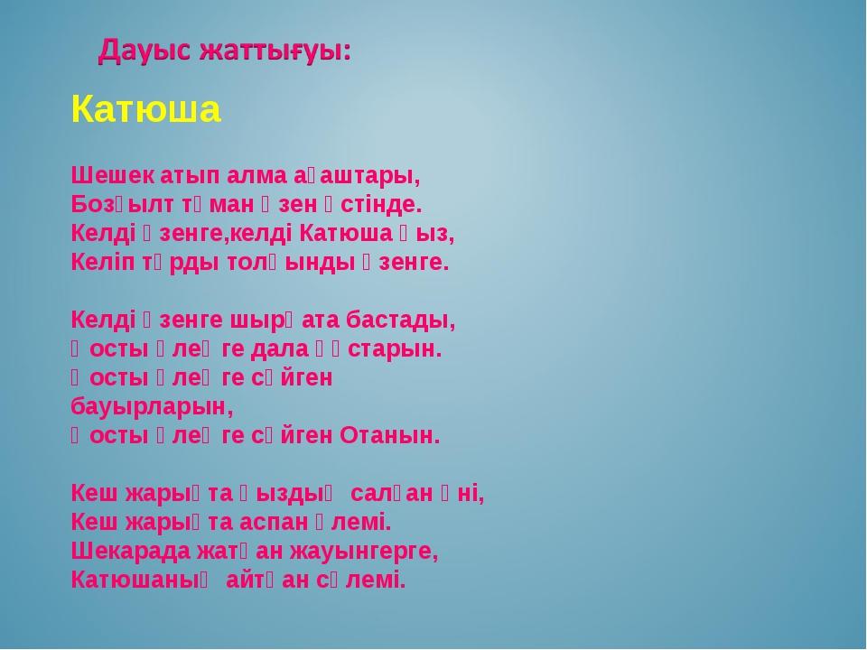 Катюша Шешек атып алма ағаштары, Бозғылт тұман өзен үстінде. Келді өзенге,кел...