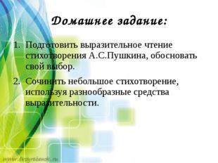 Домашнее задание: Подготовить выразительное чтение стихотворения А.С.Пушкина,