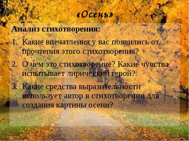 «Осень» Анализ стихотворения: Какие впечатления у вас появились от прочтения...