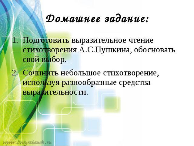 Домашнее задание: Подготовить выразительное чтение стихотворения А.С.Пушкина,...