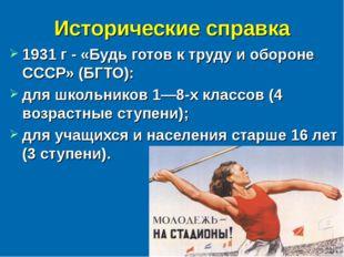 Исторические справка 1931 г - «Будь готов к труду и обороне СССР» (БГТО): для