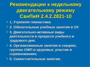 Рекомендации к недельному двигательному режиму СанПиН 2.4.2.2821-10 1. Утренн