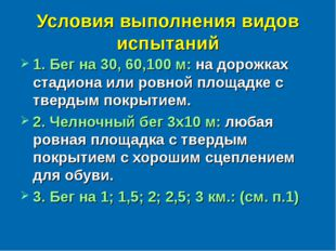 Условия выполнения видов испытаний 1. Бег на 30, 60,100 м: на дорожках стадио