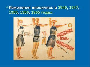 Изменения вносились в1940,1947,1955,1959,1965годах.