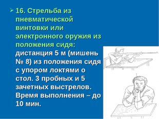 16. Стрельба из пневматической винтовки или электронного оружия из положения