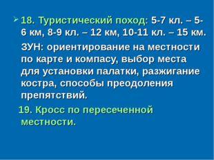 18. Туристический поход: 5-7 кл. – 5-6 км, 8-9 кл. – 12 км, 10-11 кл. – 15 км