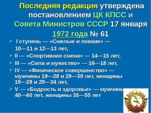 Последняя редакция утверждена постановлениемЦК КПССиСовета Министров СССР